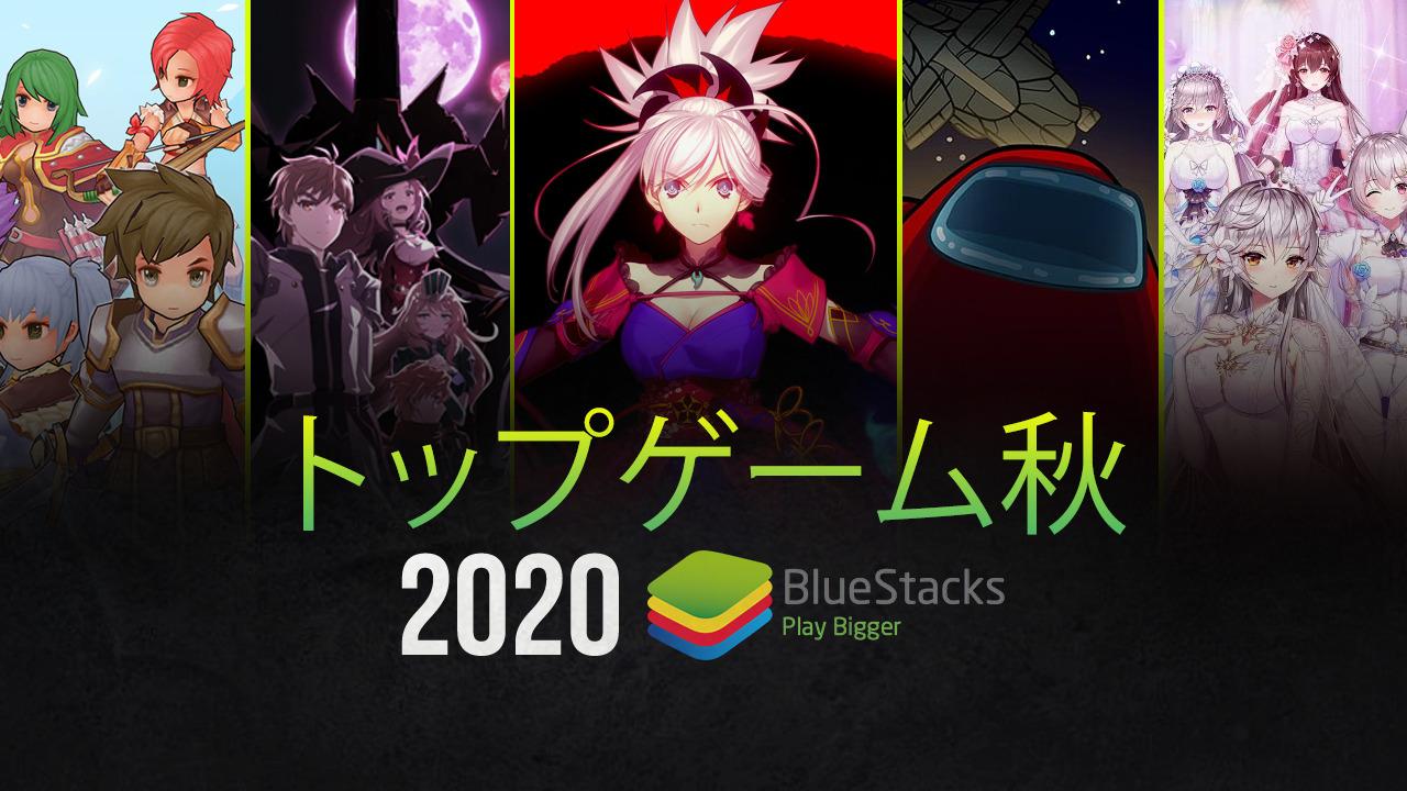 2020年秋!BlueStacksで人気のゲーム10選