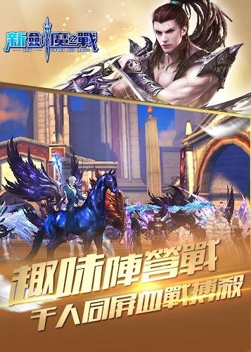 暢玩 新劍魔之戰 PC版 9