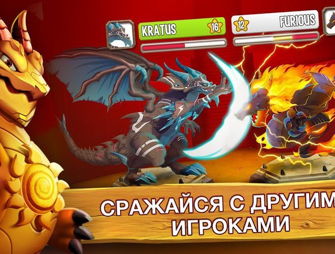 Играй Dragon City on pc 11