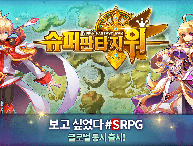 즐겨보세요 Super Fantasy War on PC 12
