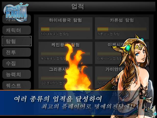 즐겨보세요 카론RPG 모바일 [쯔꾸르] on PC 4