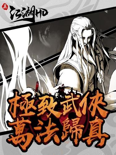 暢玩 真江湖HD PC版 12