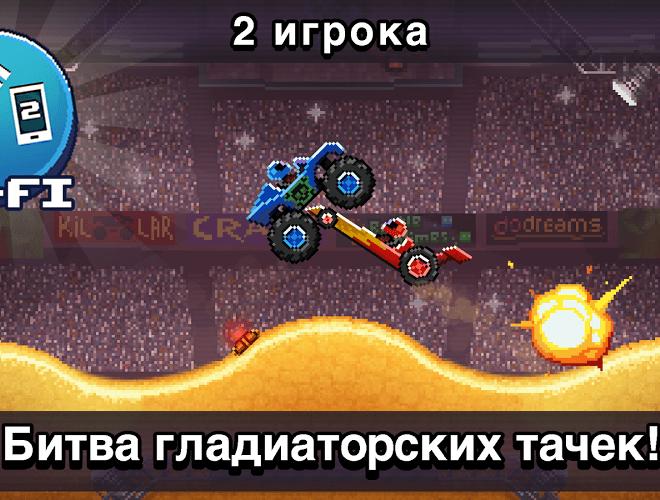Играй Drive Ahead 2 На ПК 4