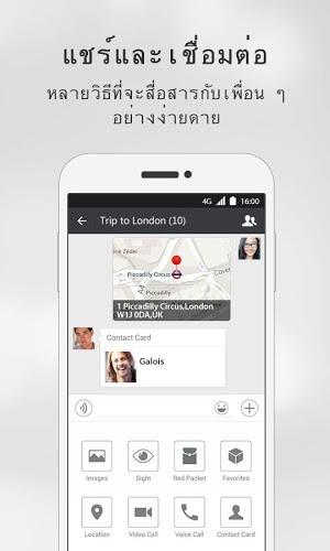 เล่น WeChat on pc 6
