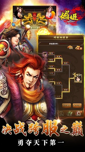 Play Mei Ji Online on PC 5