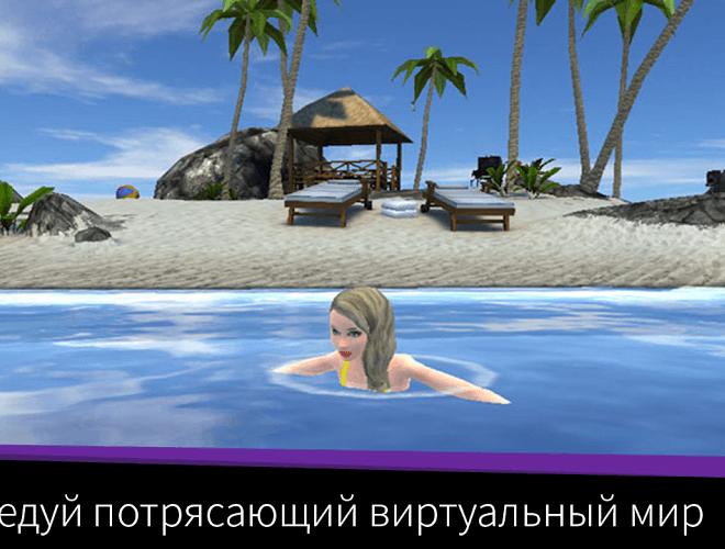 Играй Avakin Life На ПК 3