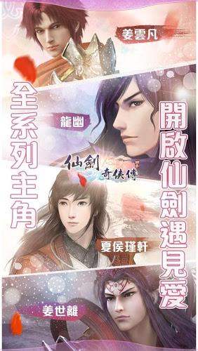 暢玩 仙劍奇俠傳 全新經典逍遙遊 PC版 3