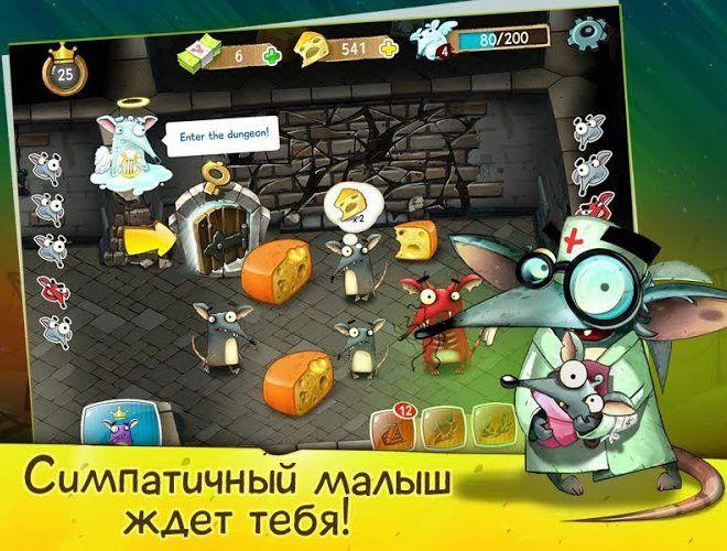Играй Крысы Mobile — веселые игры На ПК 5