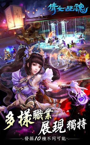 暢玩 倩女幽魂 – 一笑傾城 PC版 4
