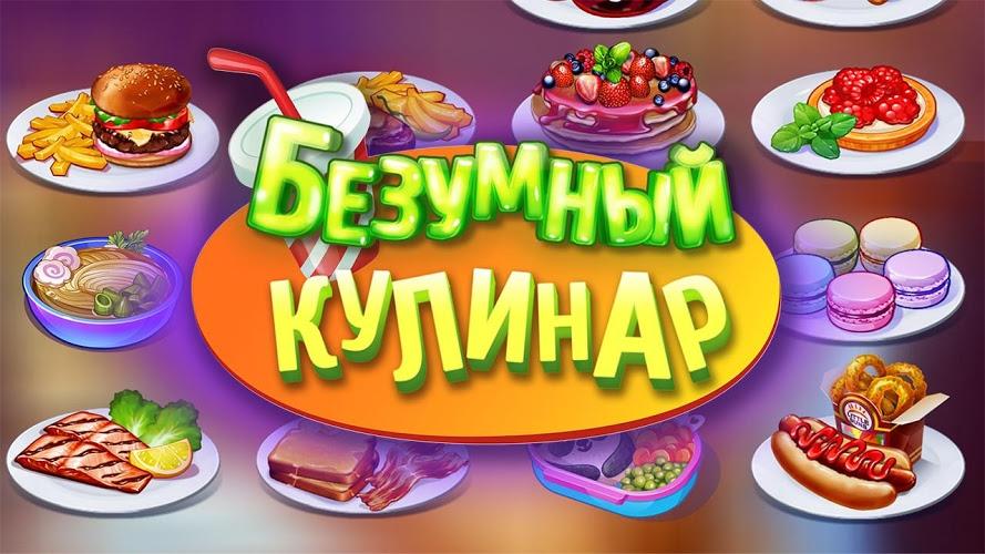 Играй Безумный кулинар! На ПК 7