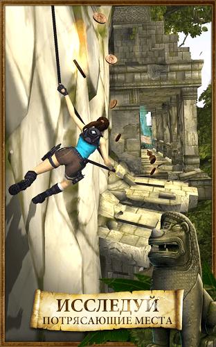Играй Lara Croft: Relic Run На ПК 9