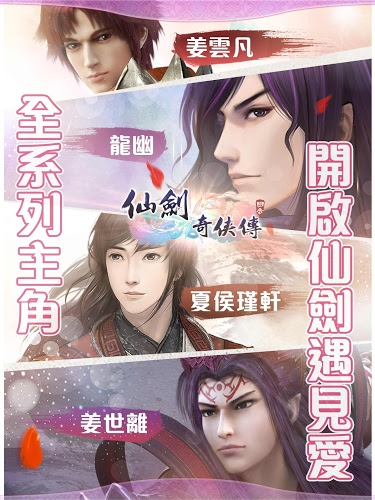 暢玩 仙劍奇俠傳 全新經典逍遙遊 PC版 13