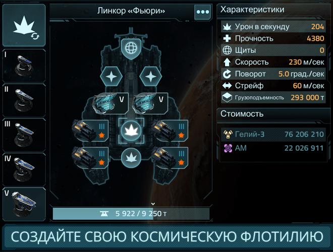 Играй VEGA Conflict На ПК 11
