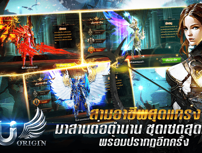 เล่น MU Origin on PC 5