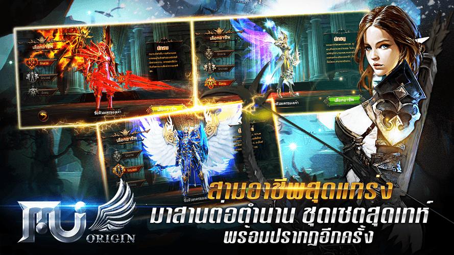 Mu Origin 2 Ios Download