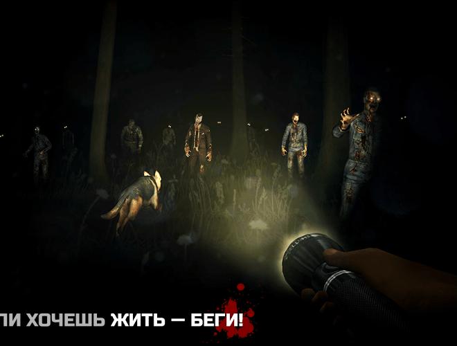 Играй Into the Dead На ПК 13