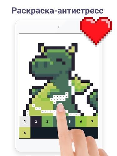 Играй Pixel Art — Раскраска по номерам На ПК 9