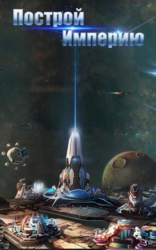 Играй Легенда Галактики На ПК 3