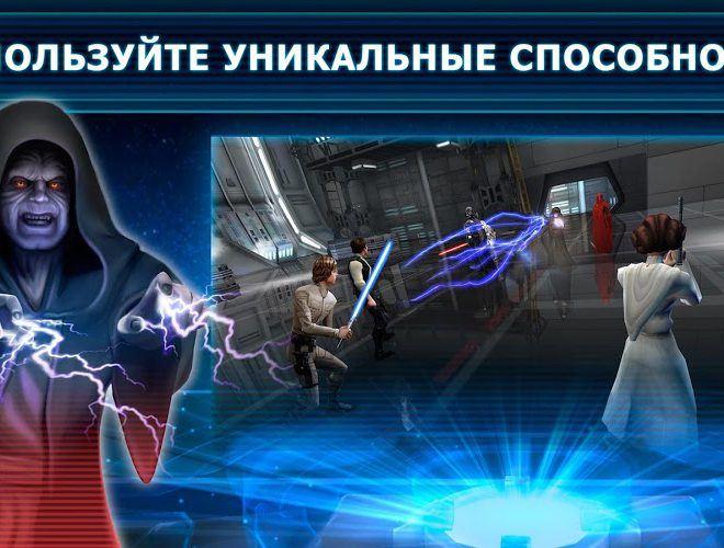 Играй Star Wars™: Galaxy of Heroes На ПК 6