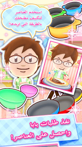 إلعب Cooking Mama on pc 11