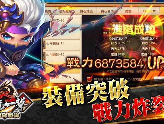 暢玩 蒼龍一擊 – 三國降魔錄 PC版 13