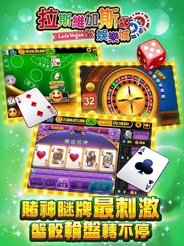 暢玩 Lets Vegas Slots PC版 4