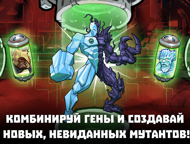Играй Mutants Genetic Gladiators on pc 10
