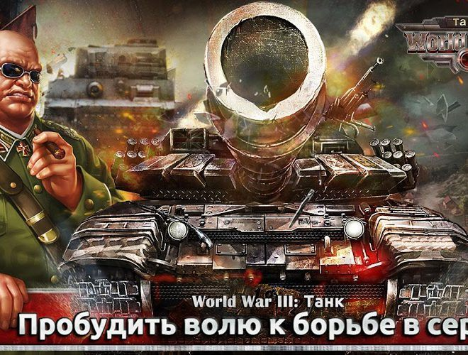 Играй World War III — Танк На ПК 3