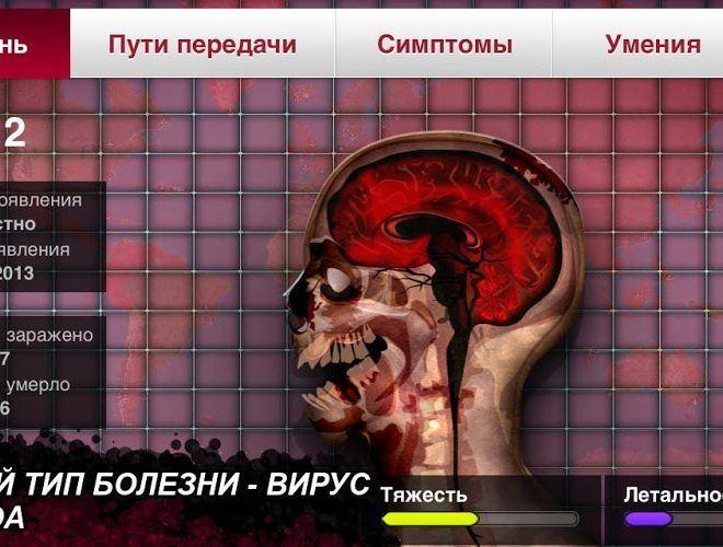 Играй Plague Inc На ПК 15