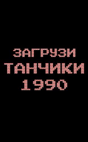 Играй Танчики 1990 — танки с денди На ПК 3