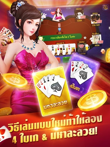 เล่น Kao Kae Thai on PC 11