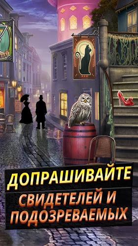 Играй Criminal Case: Mysteries of the Past! На ПК 5