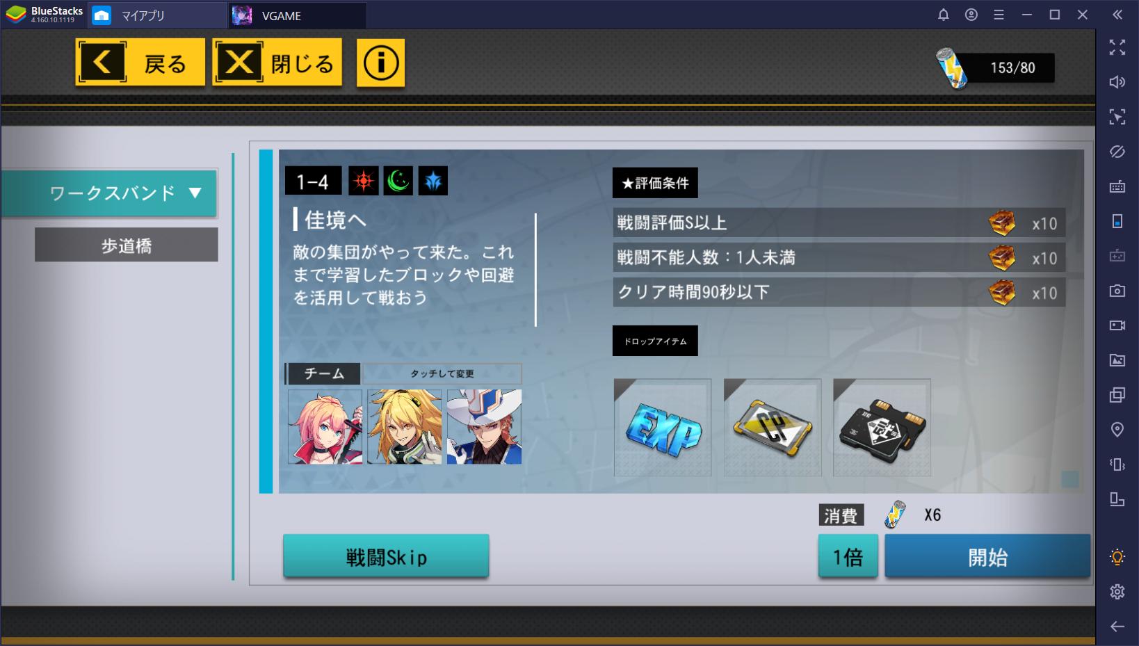 BlueStacksを使ってPCで『VGAME』を遊ぼう