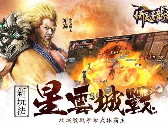 暢玩 倚天屠龍記 PC版 3