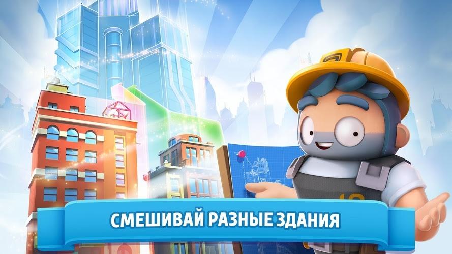 Играй Ситимания: Строим Город На ПК 11