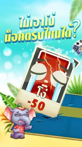 เล่น ดัมมี่-เกมไพ่ฟรี Dummy ออนไลน์ on PC 3