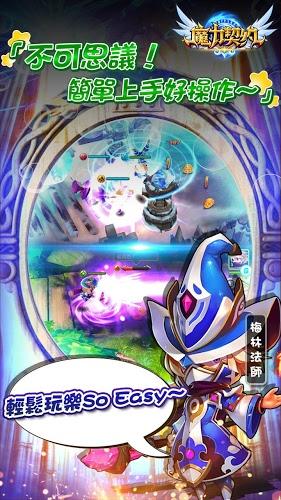 暢玩 魔力契約 PC版 4