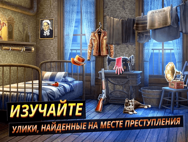 Играй Criminal Case: Mysteries of the Past! На ПК 9