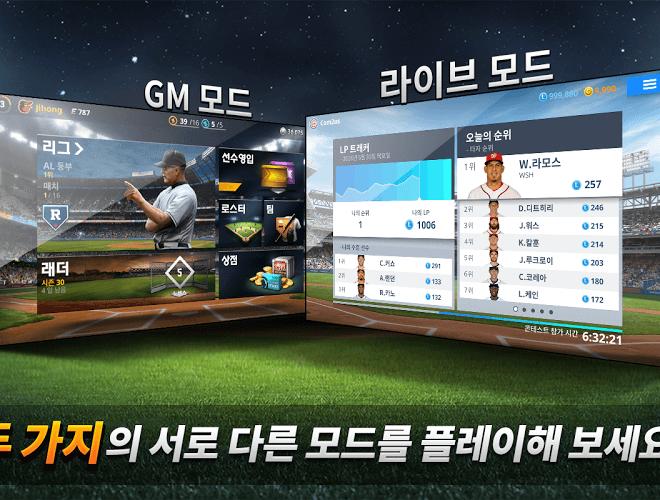 즐겨보세요 MLB 9이닝스 매니저 on PC 10