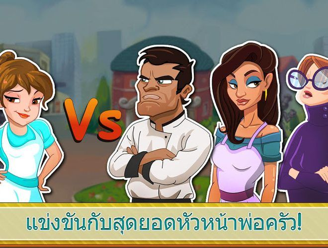 เล่น Kitchen Story on PC 10