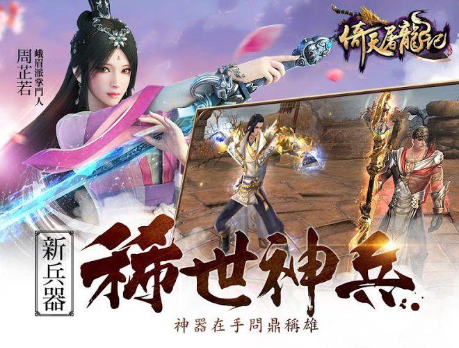 暢玩 倚天屠龍記 PC版 11