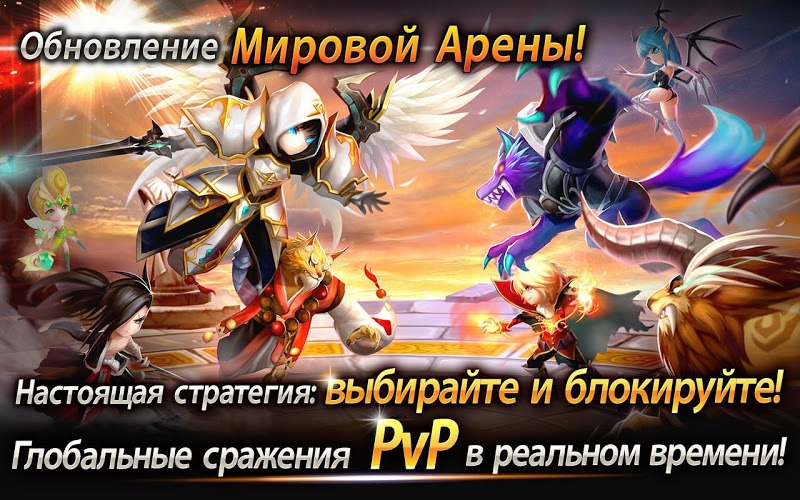 Играй Summoners War Sky Arena На ПК 21