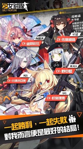 暢玩 Girls' Frontline PC版 4