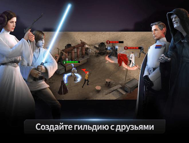 Играй Звездные Войны: Арена Силы На ПК 13