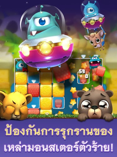 เล่น Puzzle Pet Party on PC 10