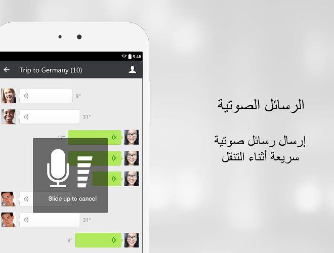 إلعب WeChat on PC 14