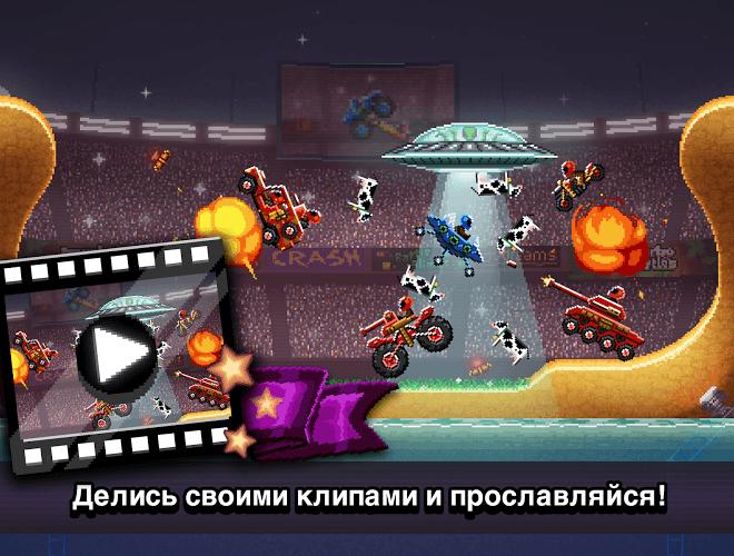 Играй Drive Ahead 2 На ПК 12