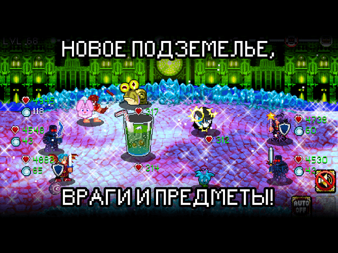 Играй Soda Dungeon На ПК 14