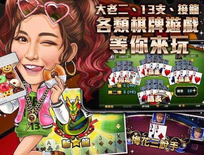 暢玩 明星3缺1-麻將、撲克牌、拉霸機 PC版 9