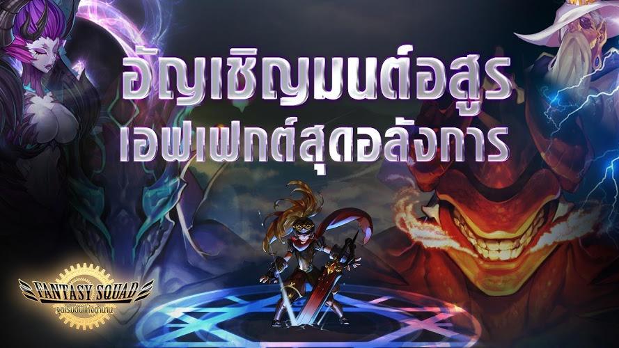 เล่น Fantasy Squad on PC 10